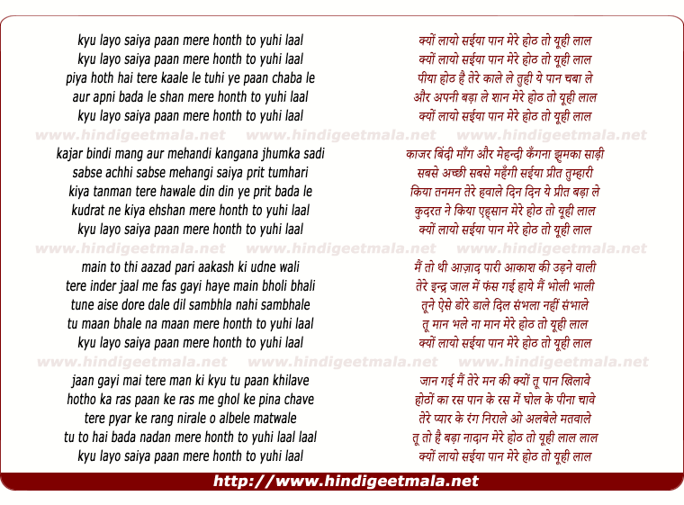 lyrics of song Kyo Laayo Saiya Paan