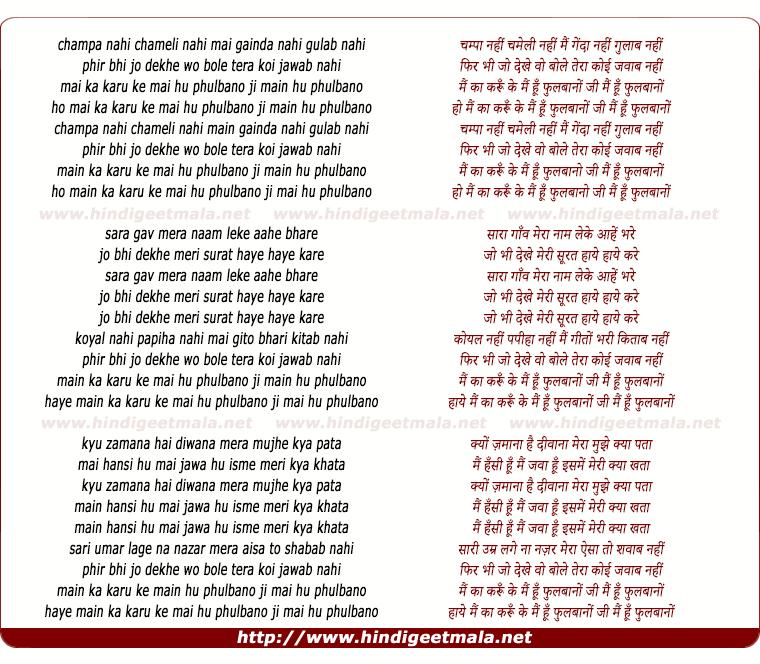 lyrics of song Mai Hu Phoolbano
