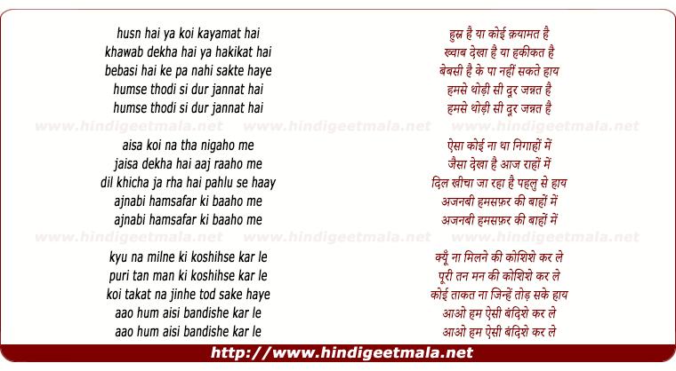lyrics of song Husn Hai Ya Koi Qayamat Hai Khwab Dekha Hai