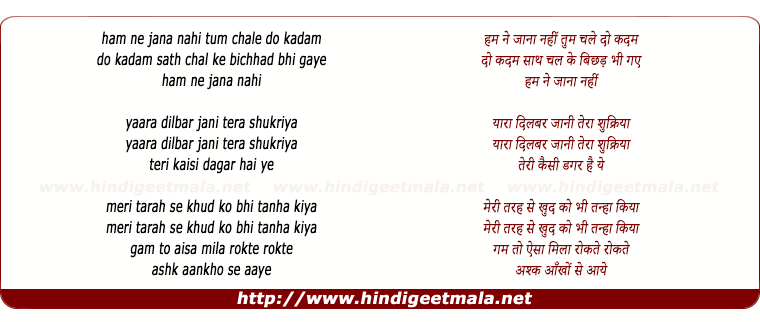 lyrics of song Hum Chale Do Kadam (2)