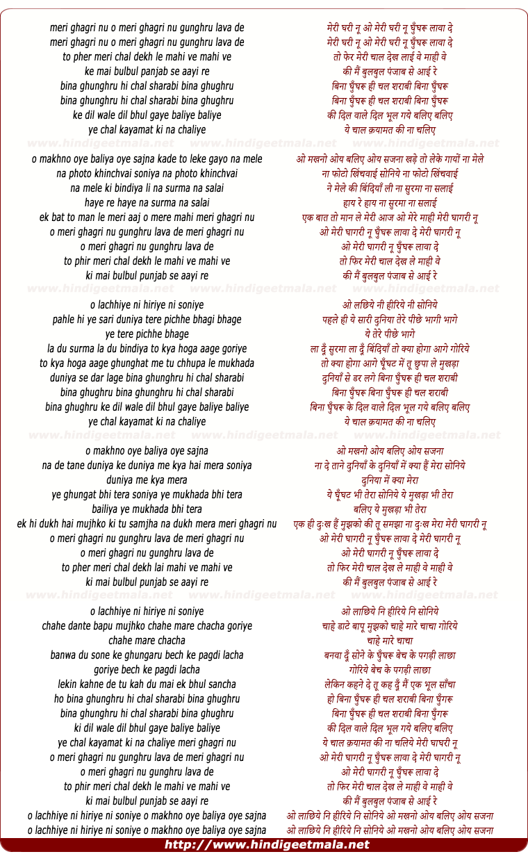 lyrics of song Meri Ghaghri Nu Ghunghru
