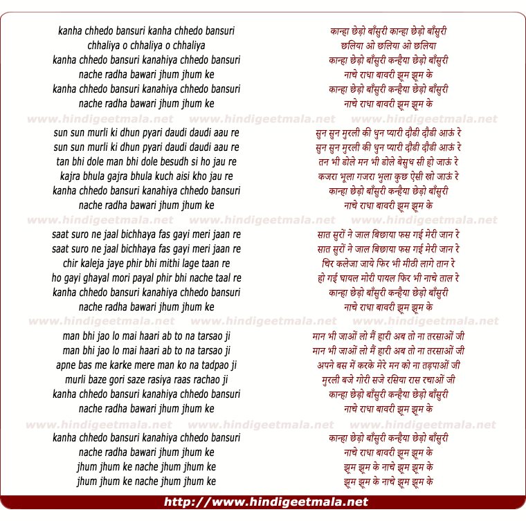 lyrics of song Kanha Chodo Bansuri