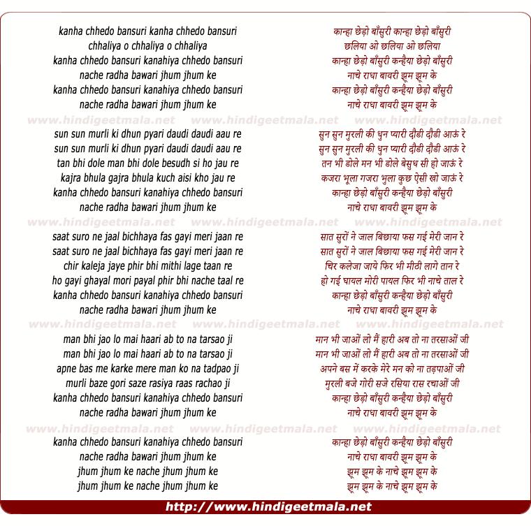 lyrics of song Kanha Chodo Bansuri