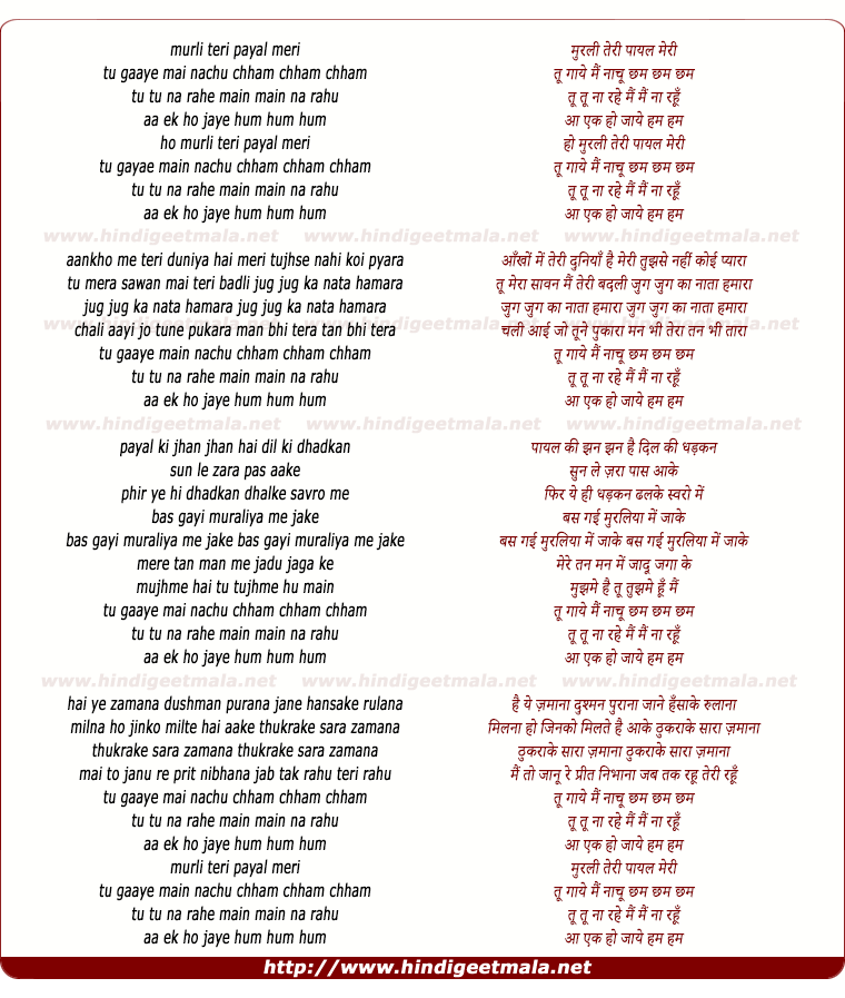 lyrics of song Murali Teri Payal Meri