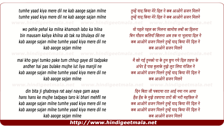 lyrics of song Tumhe Yaad Kiya Mere Dil Ne