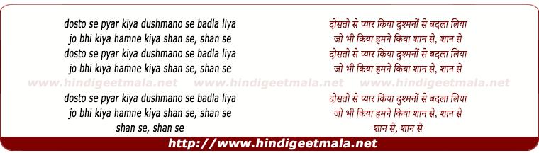 lyrics of song Dosto Se Pyar Kiya