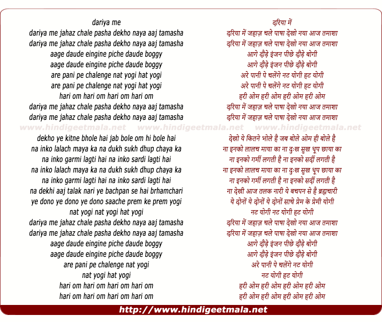 lyrics of song Dariya Me Jahaz Chale