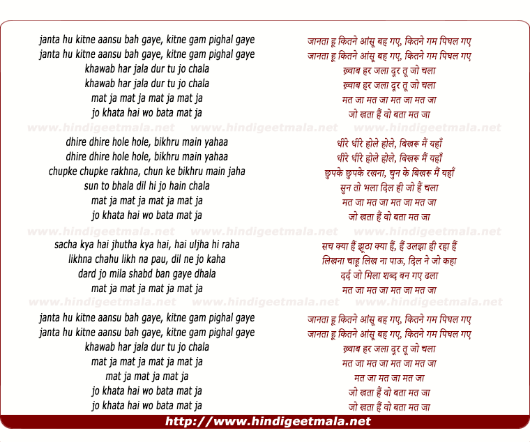 lyrics of song Mat Jaa