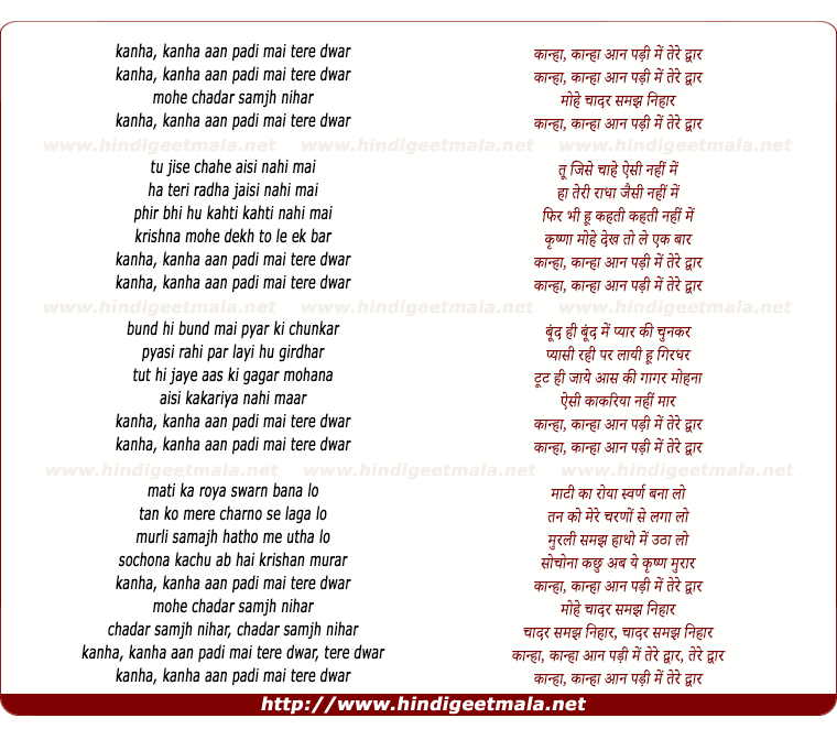 lyrics of song Kanha Aan Padi Mai Tere Dwar