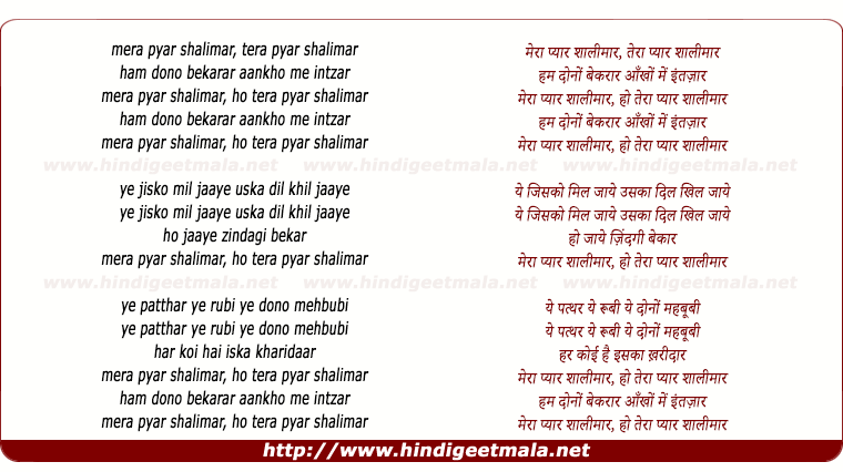 lyrics of song Mera Pyar Shalimar