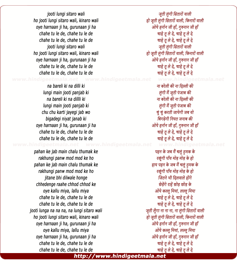lyrics of song Jooti Lungi Sitaro Wali