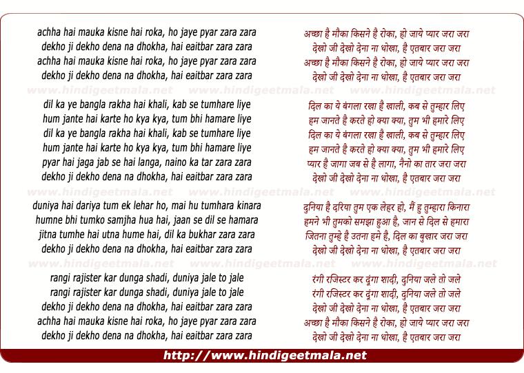 lyrics of song Acha Hai Mauka Kisne Hai Roka Ho Jaaye Pyaar Zara Zara