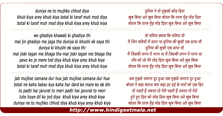 lyrics of song Duniya Ne To Mujhko Chhod Diya