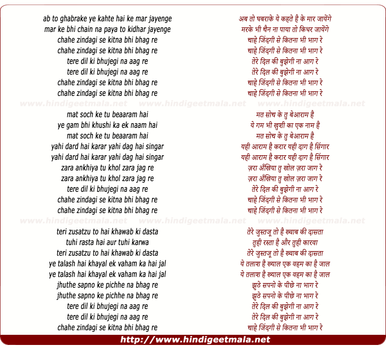 lyrics of song Chahe Zindagi Se Jitna Bhi Bhaag Re
