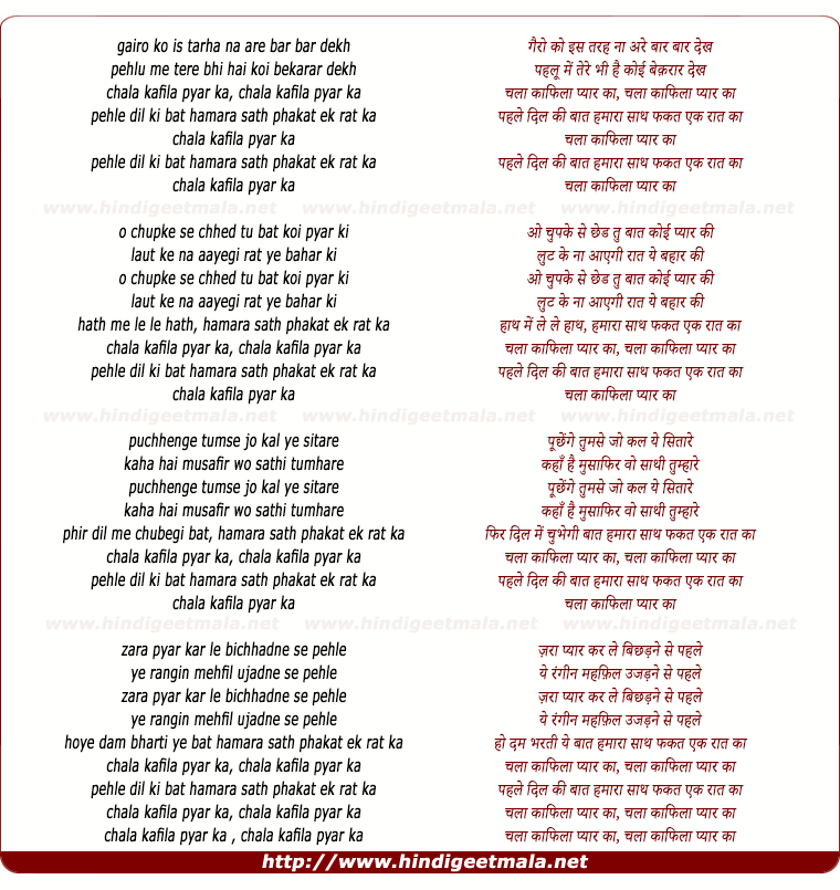 lyrics of song Chala Kaafila Pyar Ka