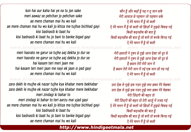 lyrics of song Ae Mere Chaman Me Wo Kali