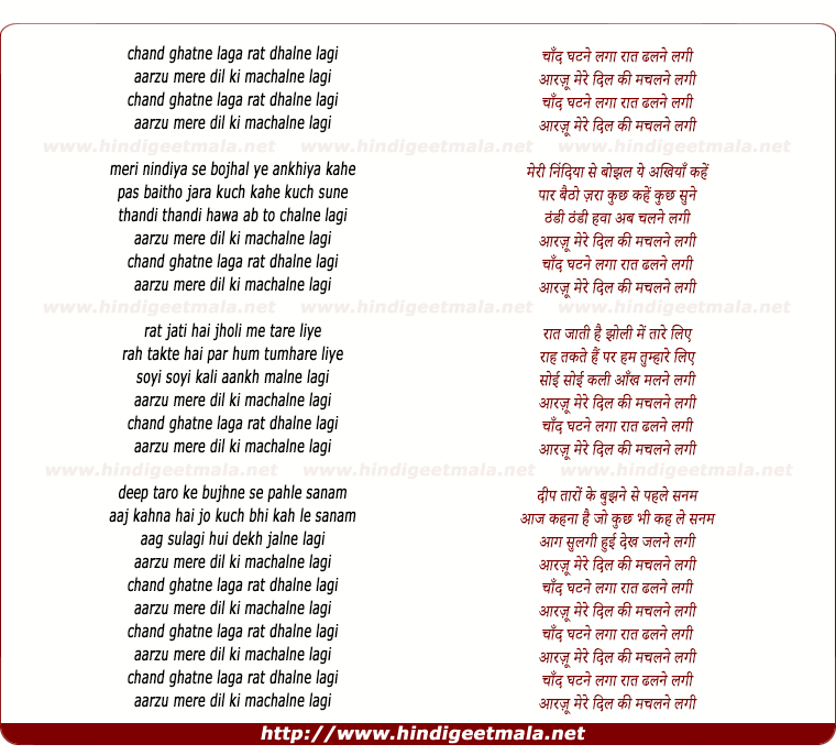 lyrics of song Chand Ghatne Laga Raat Dhalne Lagi