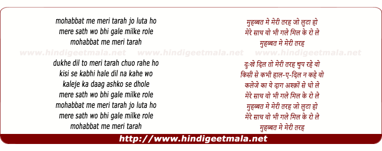 lyrics of song Mohabbat Me Meri Tarah Jo Loota Ho