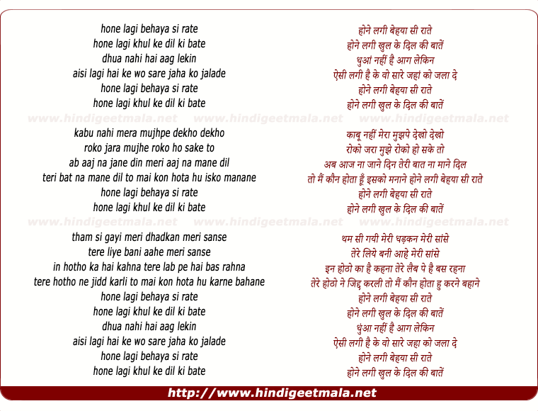 lyrics of song Hone Lagi Behaya Si Rate