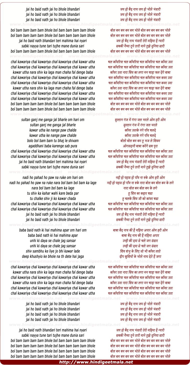 lyrics of song Chal Kawariya Chal Kawariya