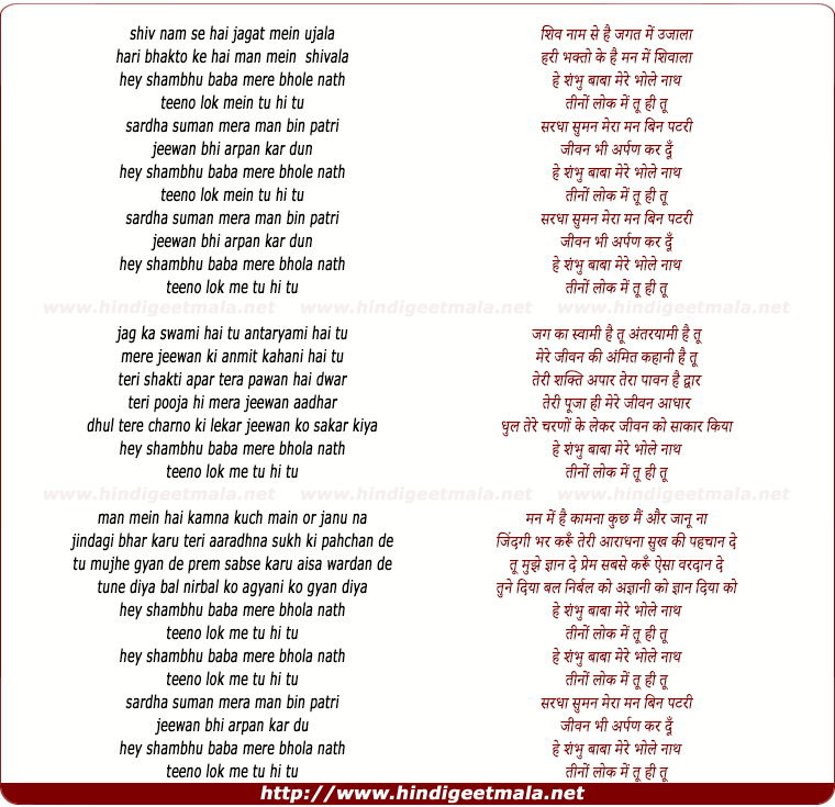 lyrics of song Hey Shambu Baba Mere Bhola Nath