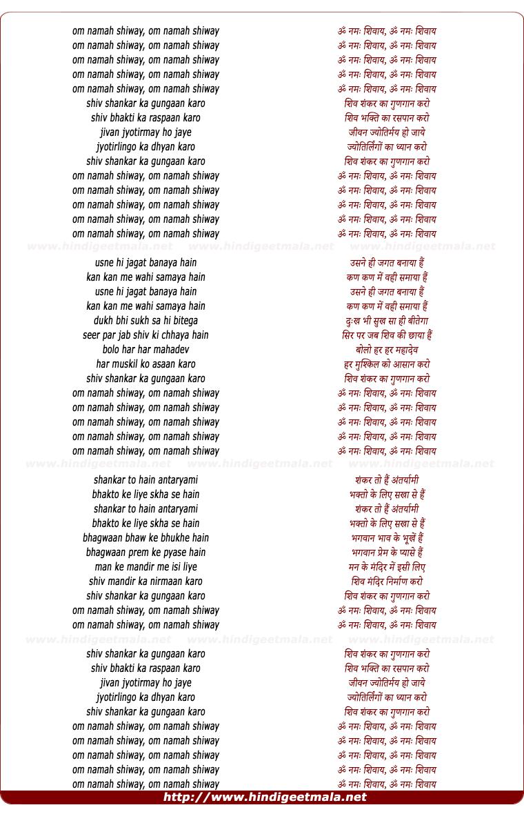 lyrics of song Jyotirlingo Kaa Dhyan Karo