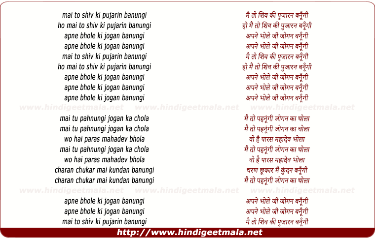 lyrics of song Mai To Shiv Ki Pujarin Banungi