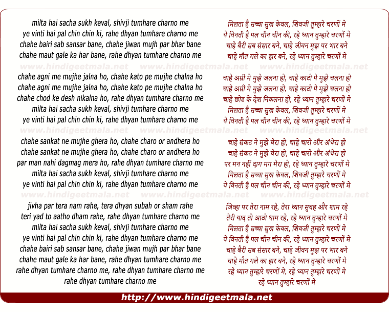 lyrics of song Milta Hai Saccha Sukh Keval