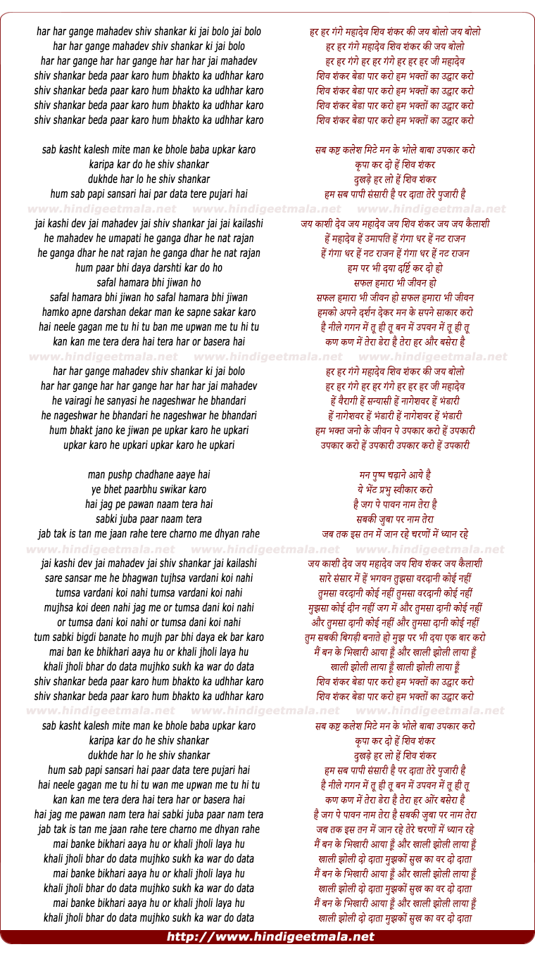 lyrics of song Shiv Shankar Beda Paar Karo