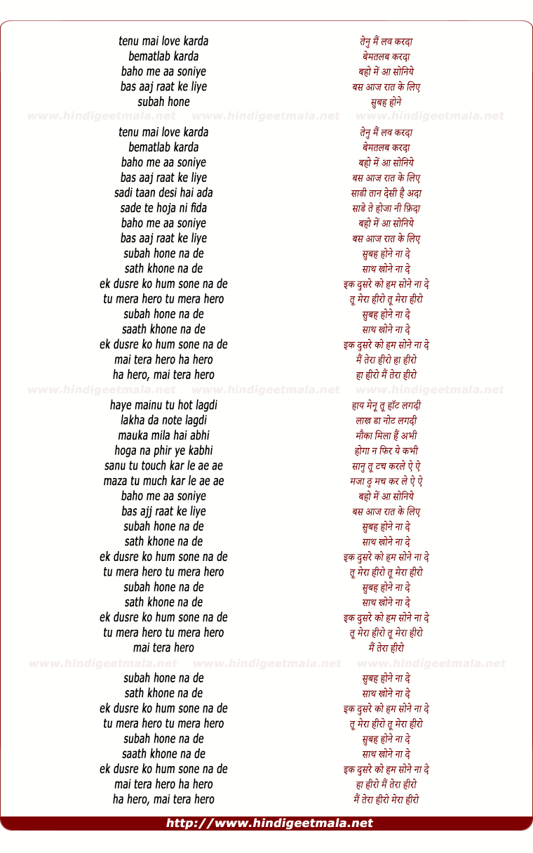 lyrics of song Subha Hone Na De (Remix)