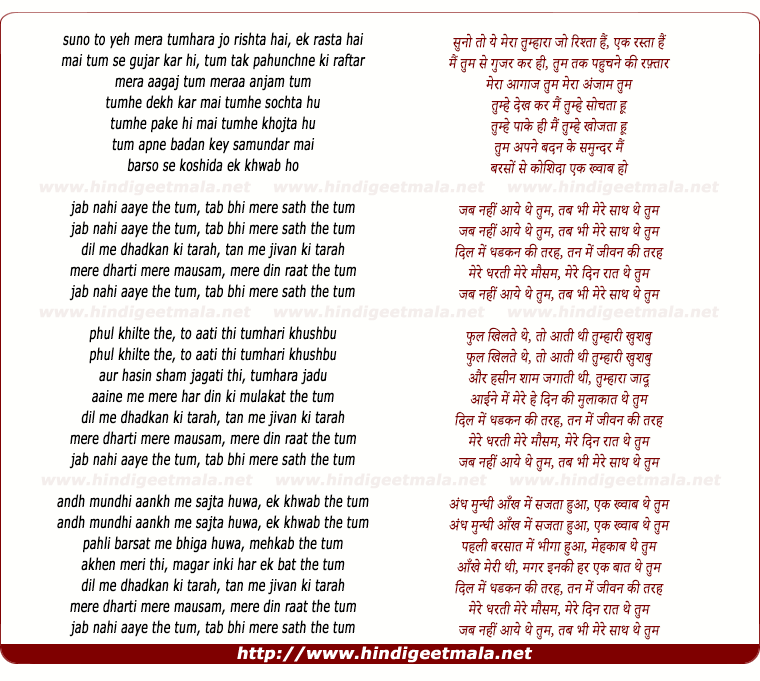 lyrics of song Jab Nahin Aye The Tum (Male)