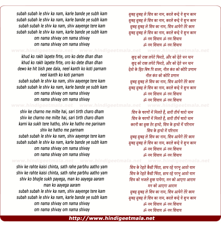 lyrics of song Subah Subah Le Shiv Ka Naam