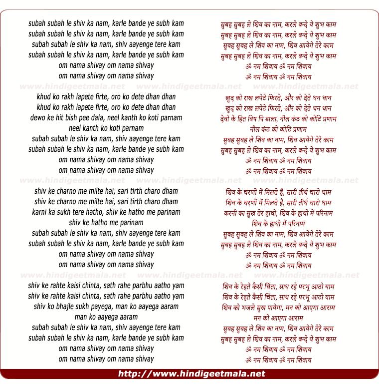 Lyric om lyrics : Subah Subah Le Shiv Ka Naam - सुबह सुबह ले शिव का ...