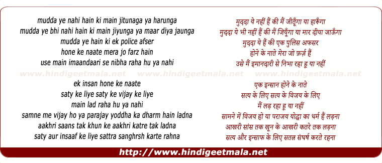 lyrics of song Dev Speaks