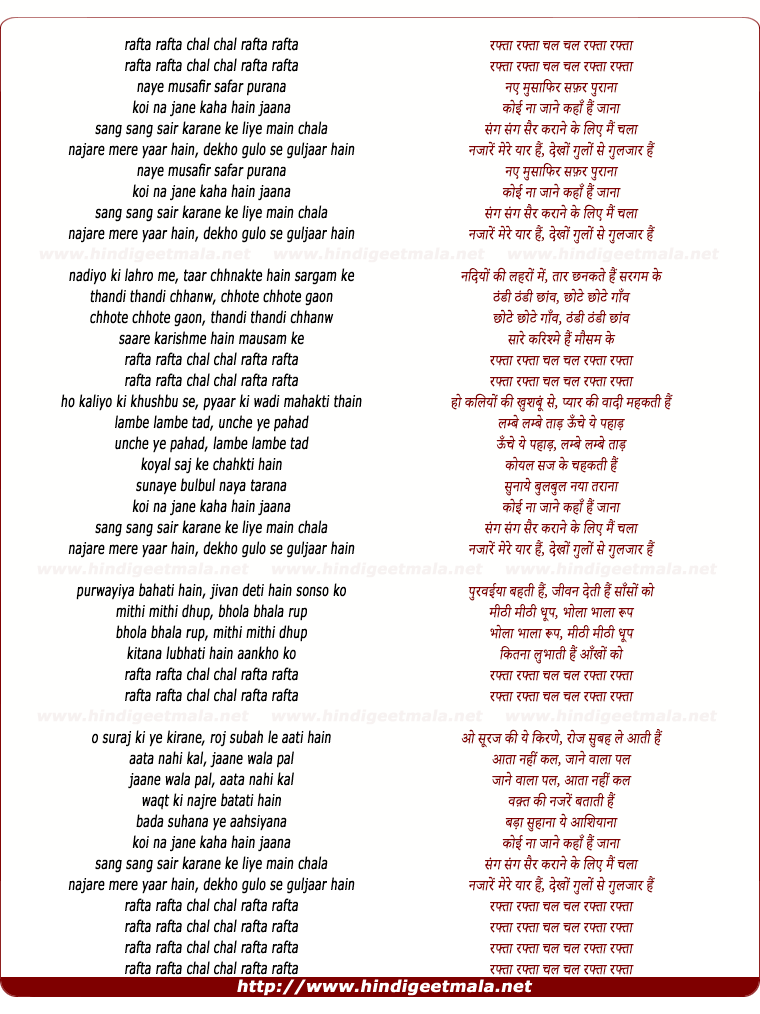 lyrics of song Rafta Rafta Chal