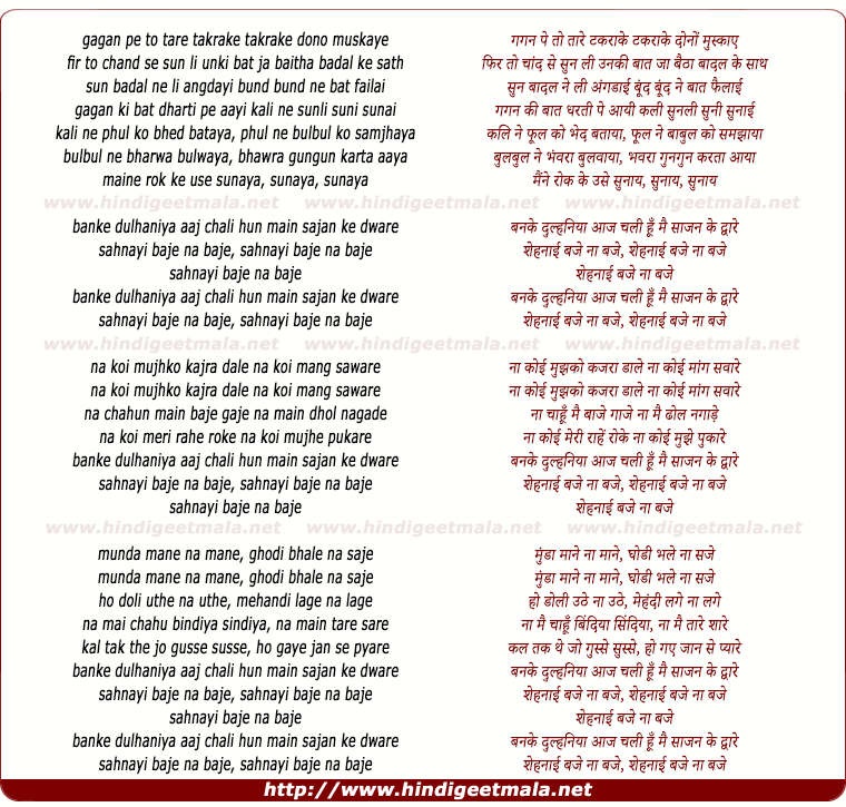 lyrics of song Shehnai Baje Na Baje