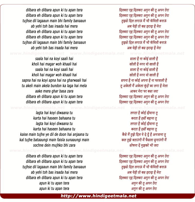 lyrics of song Dilbara (Reprisal)