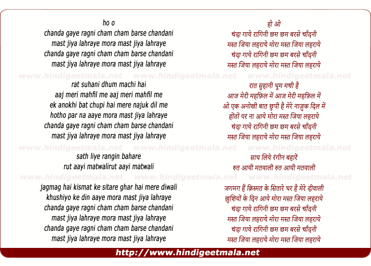 lyrics of song Chanda Gaye Ragni Cham Cham Barse
