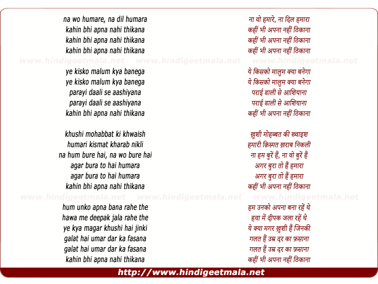 lyrics of song Na Wo Humare Na Dil Humara
