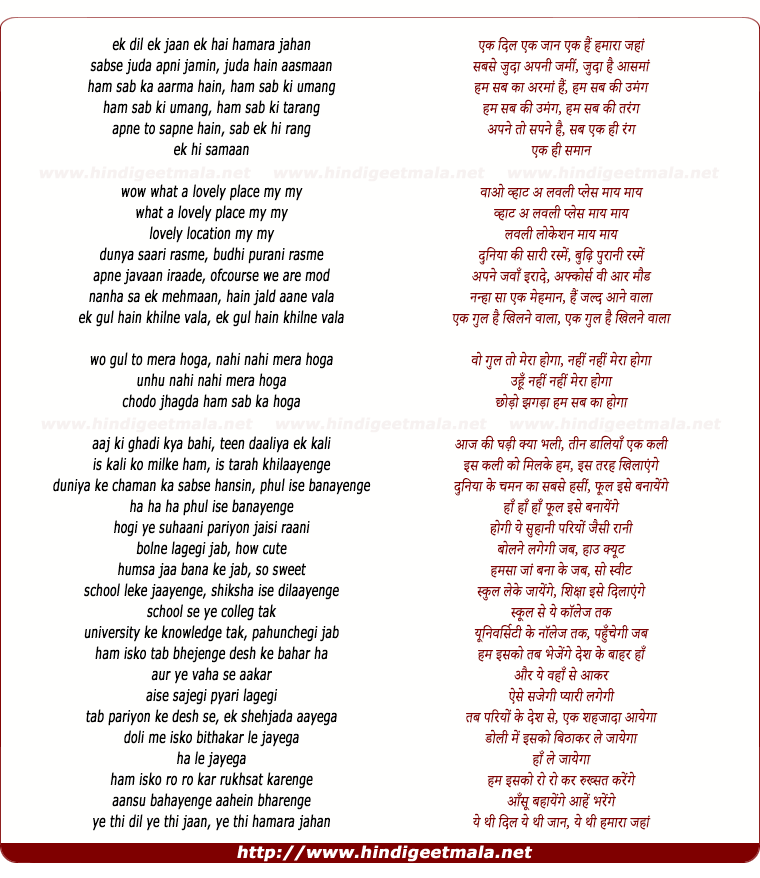 lyrics of song Ek Dil Ek Jaan Ek Hai Hamara (Part - Ii)