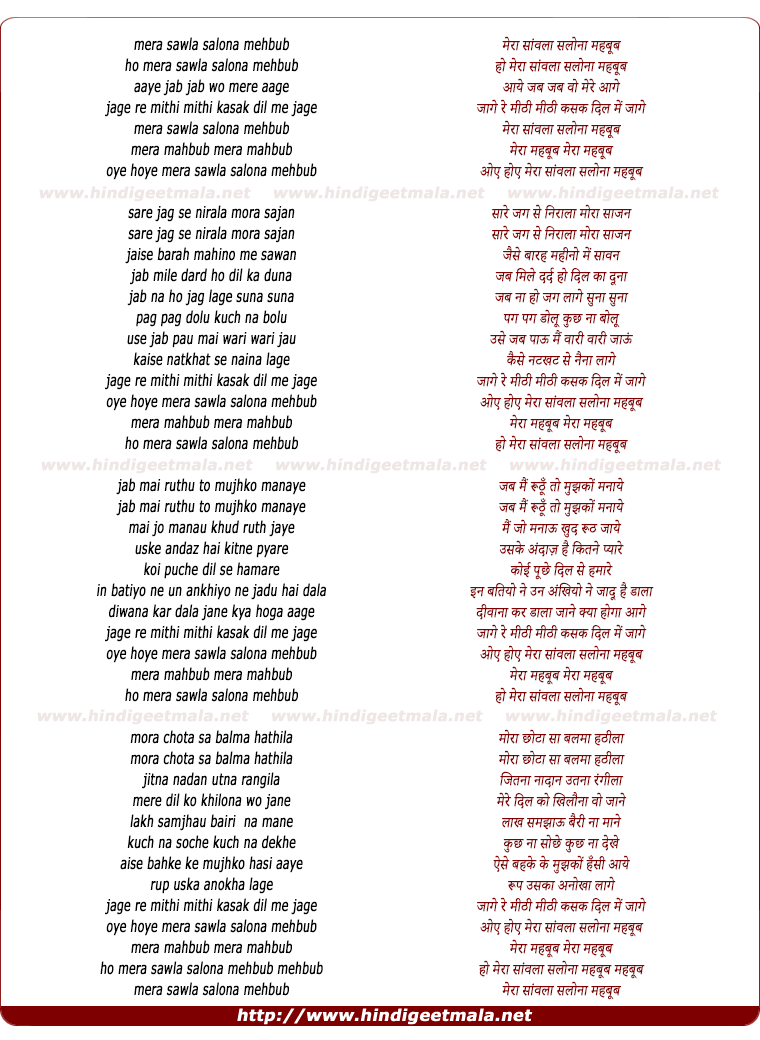 lyrics of song Mera Sanwla Salona Mehboob