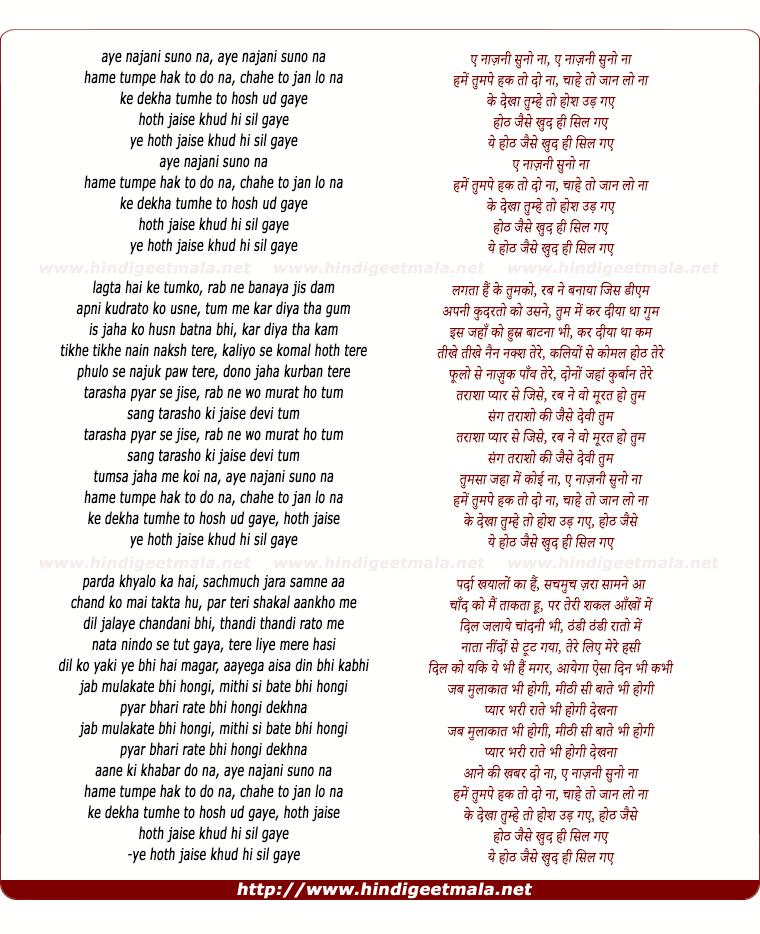 lyrics of song Aye Nazni Suno Na