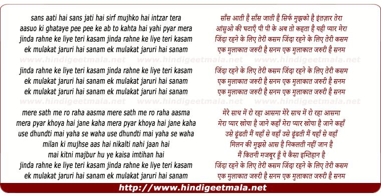 lyrics of song Ek Mulaqat Zaruri Hai Sanam