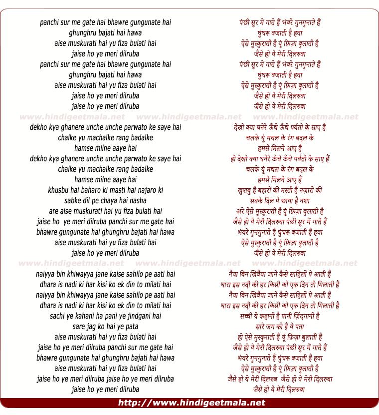 lyrics of song Panchhi Sur Me Gaate Hai