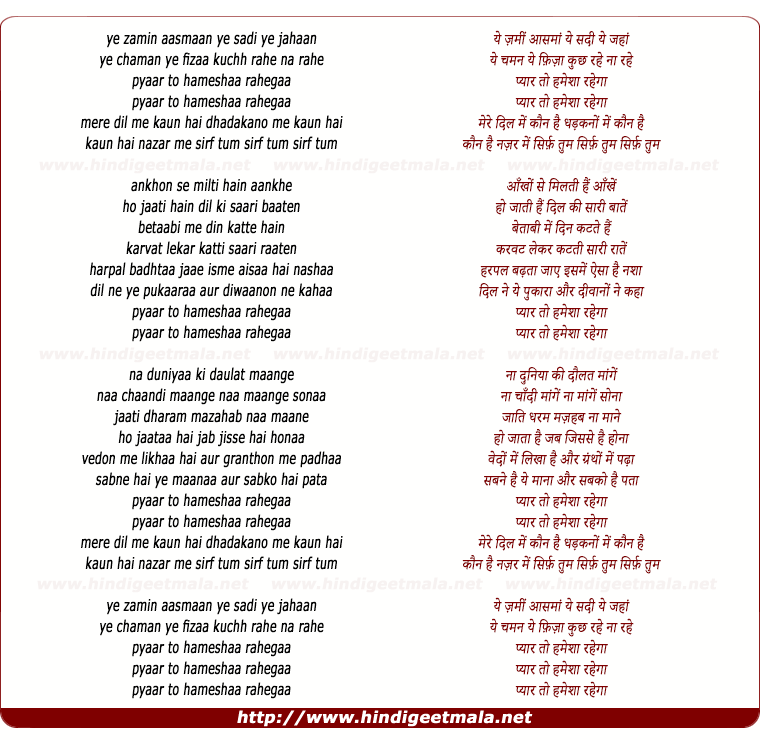 lyrics of song Sirf Tum