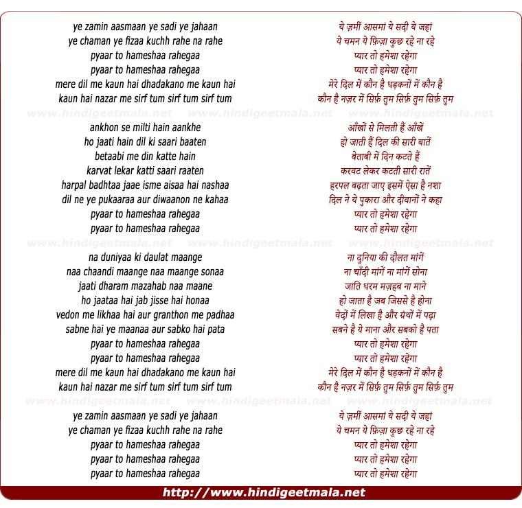 lyrics of song Sirf Tum