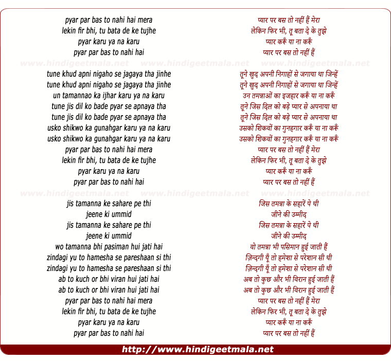 lyrics of song Pyar Par Bas To Nahi Hai Mera