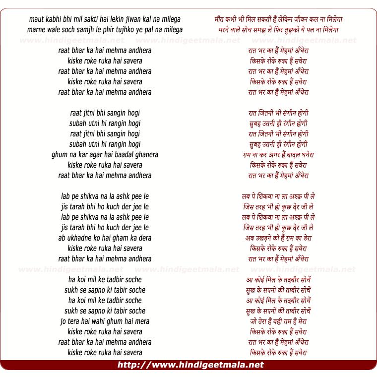 lyrics of song Maut Kabhi Bhi Mil Sakti Hai