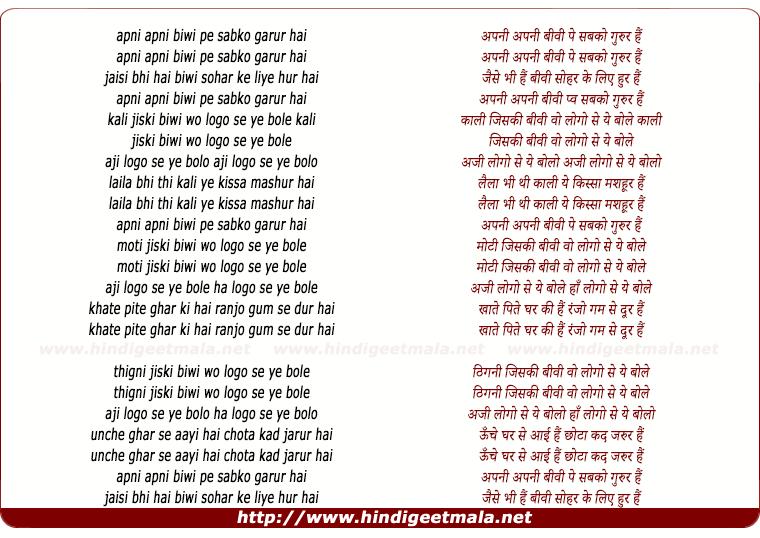 lyrics of song Apni Apni Biwi Pe Sabko Garur Hai