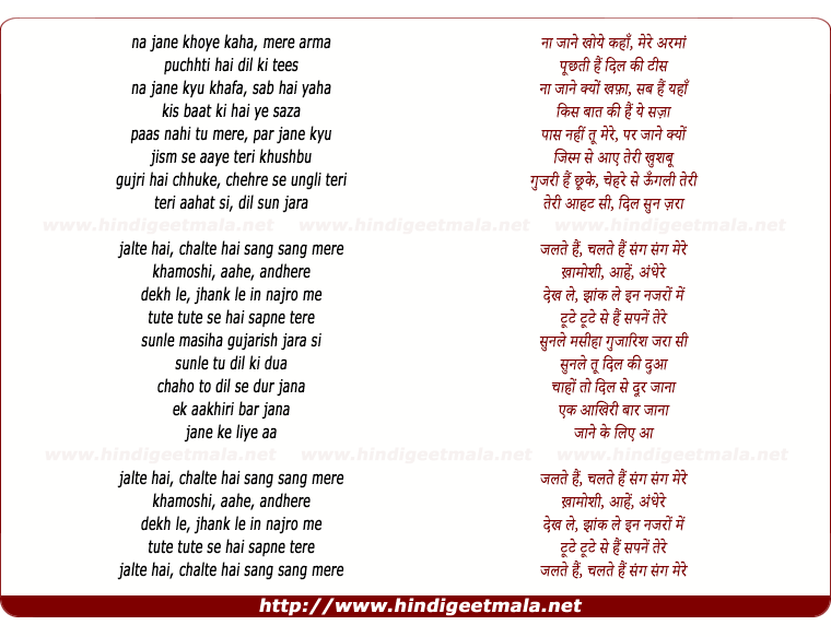 lyrics of song Jalte Hai (2)